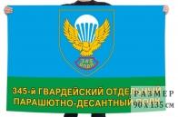 Флаг 345 отдельный парашютно-десантный полк