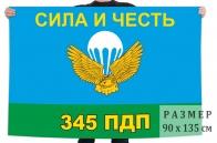 Флаг 345 ПДП ВДВ