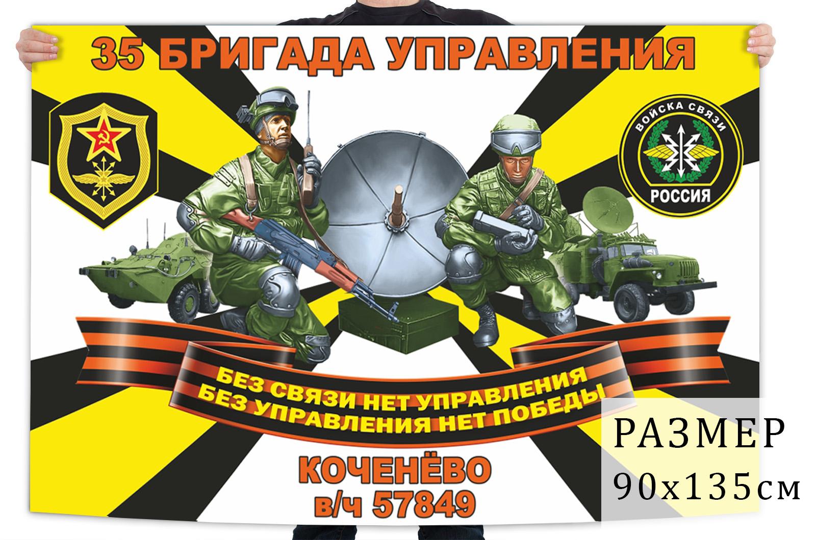 Флаг 35 бригады управления войск связи