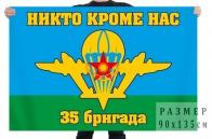 Флаг 35 бригады ВДВ Казахстана
