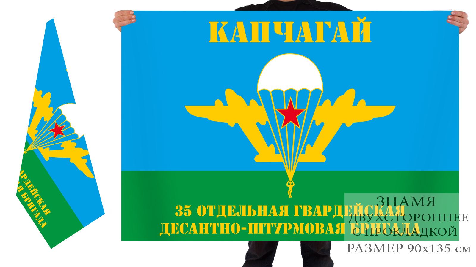 Купить с доставкой флаг «35-я отдельная гвардейская десантно-штурмовая бригада, Капчагай»