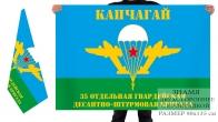 Флаг 35-я отдельная гвардейская десантно-штурмовая бригада, Капчагай