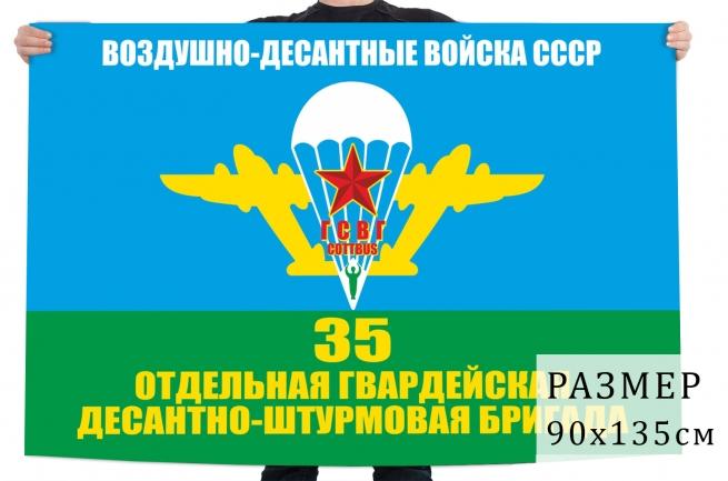 Флаг 35 Гв. ОДШБр в ГСВГ