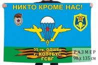 Флаг 35 гвардейской отдельной десантно-штурмовой бригады