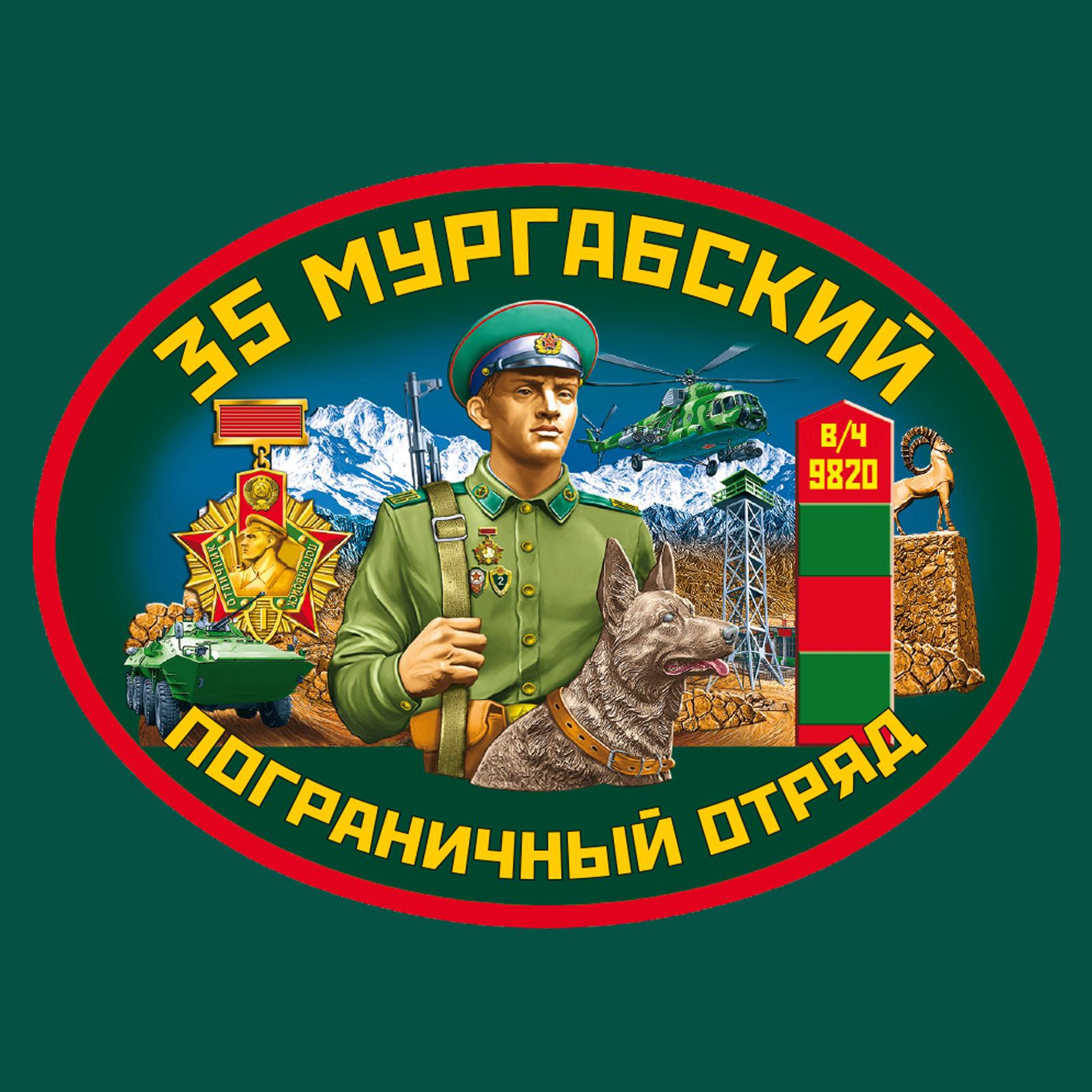 """Флаг """"35 Мургабский ПОГО"""""""