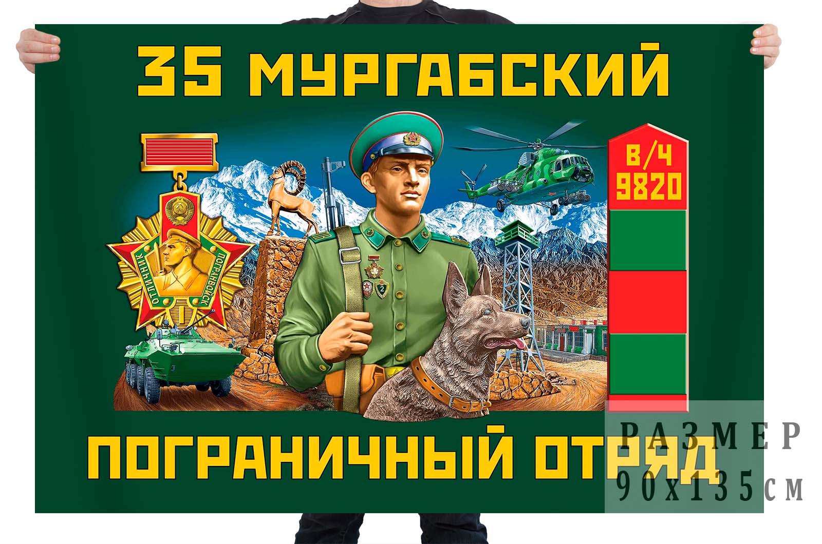 "Флаг ""35 Мургабский Пограничный отряд"""