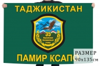 Флаг 35 Мургабского пограничного отряда КСАПО