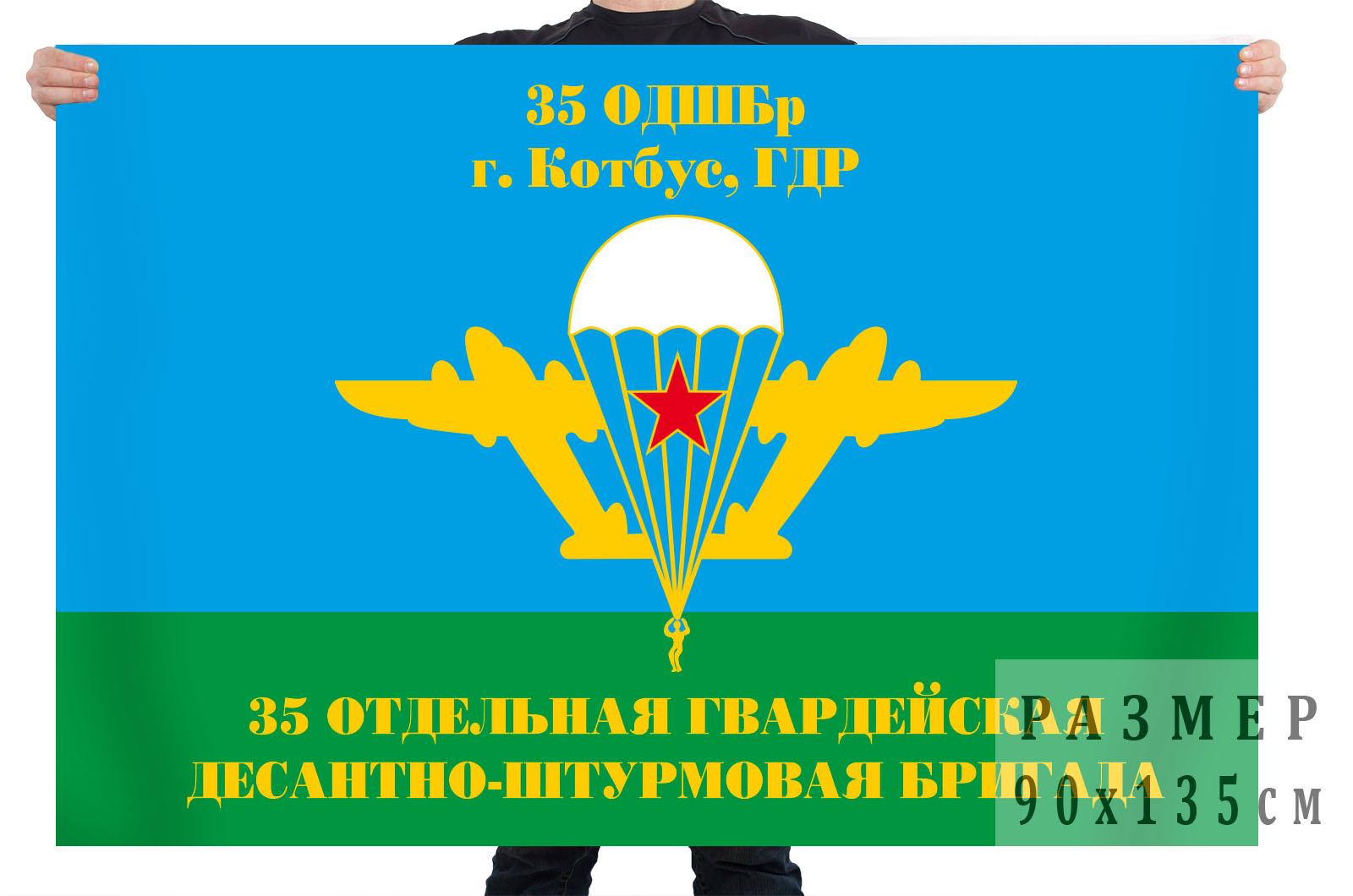 Заказать флаг 35 ОДШБр г. Котбус ГДР