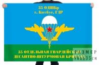 Флаг 35 ОДШБр г. Котбус ГДР