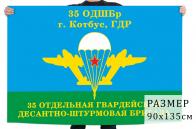 Флаг «35 ОДШБр ВДВ. Котбус, ГДР»