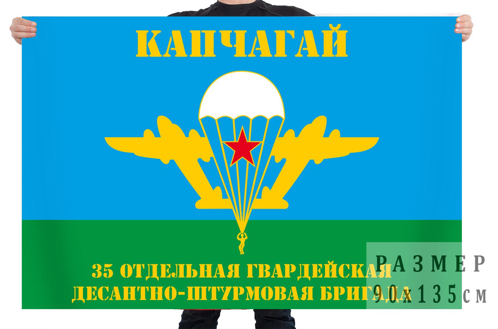 Купить в Москве флаг «35 ОГ ДШБ г. Капчагай»