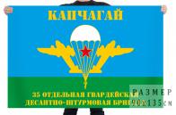 Флаг 35 ОГ ДШБ г. Капчагай