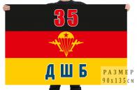 Флаг 35-ой ДШБ ВДВ