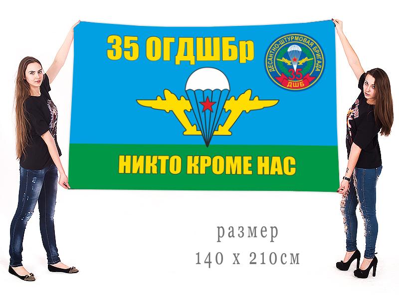 """Флаг 35-ой ОГДШБр """"Никто кроме нас"""""""