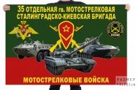 Флаг 35 отдельной гв. мотострелковой Сталинградско-Киевской бригады