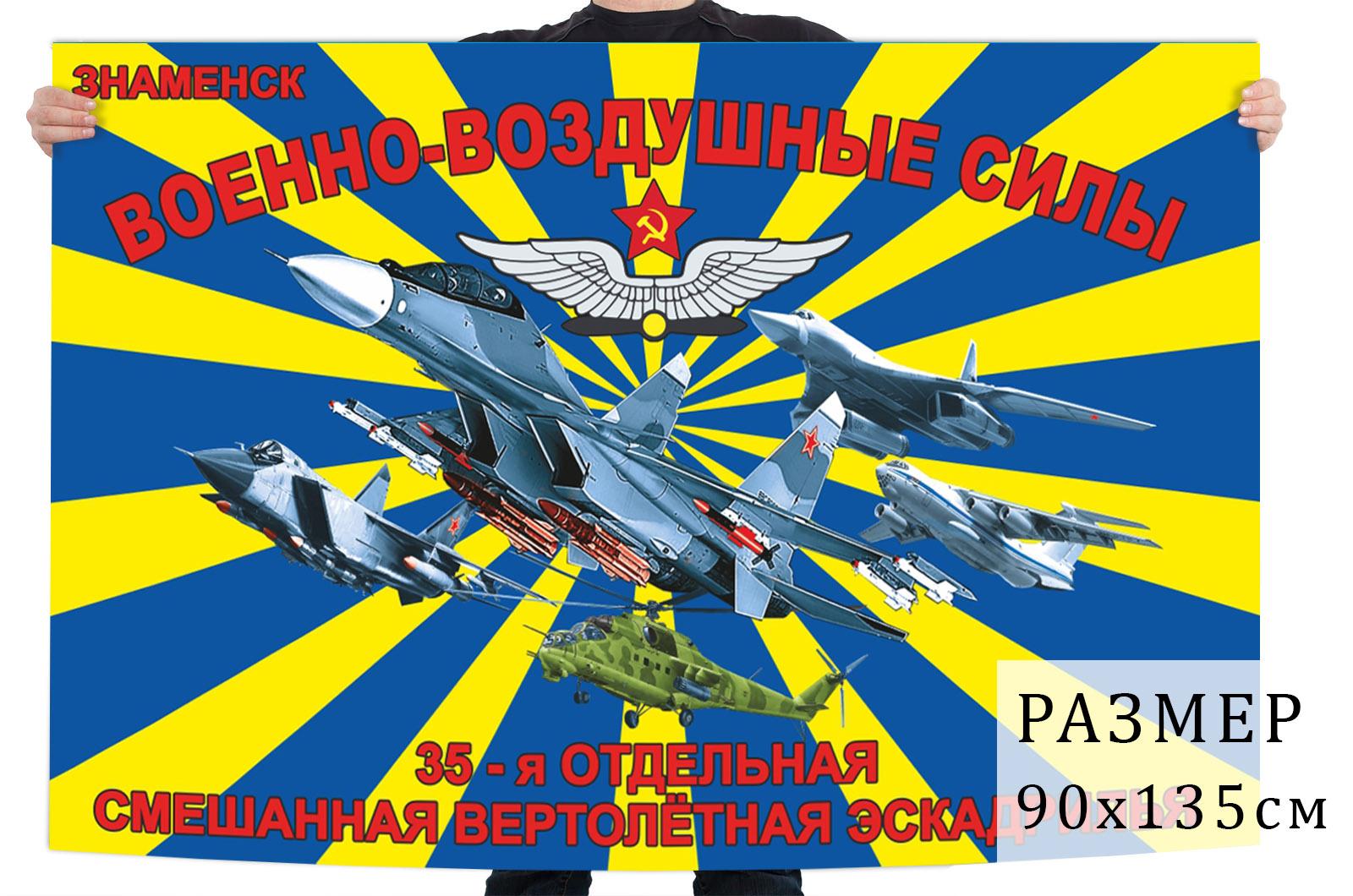 Флаг 35 отдельной смешанной вертолётной эскадрильи