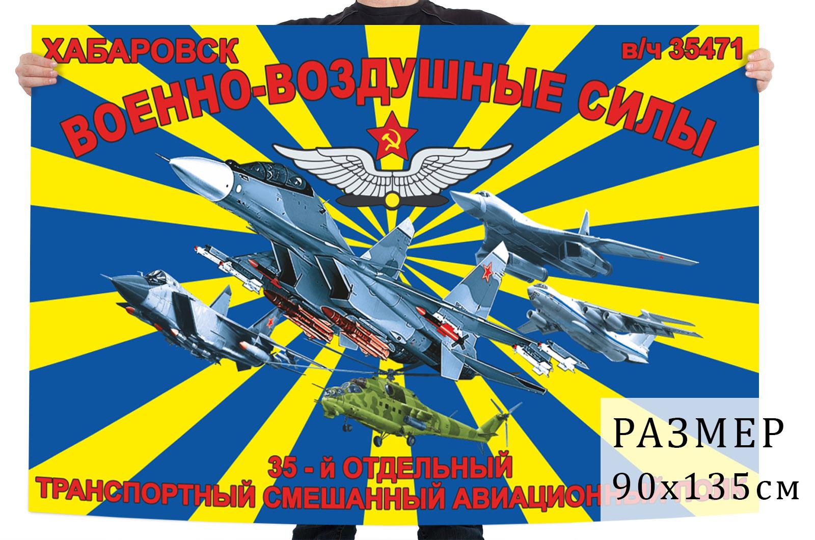 Все форматы ВВС флагов 35 отдельный транспортный смешанный авиаполк
