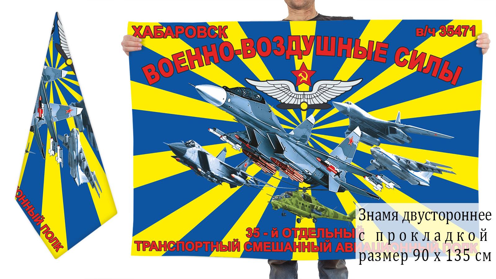 Купить в интернете ВВС флаг 35 отдельный транспортный смешанный авиаполк