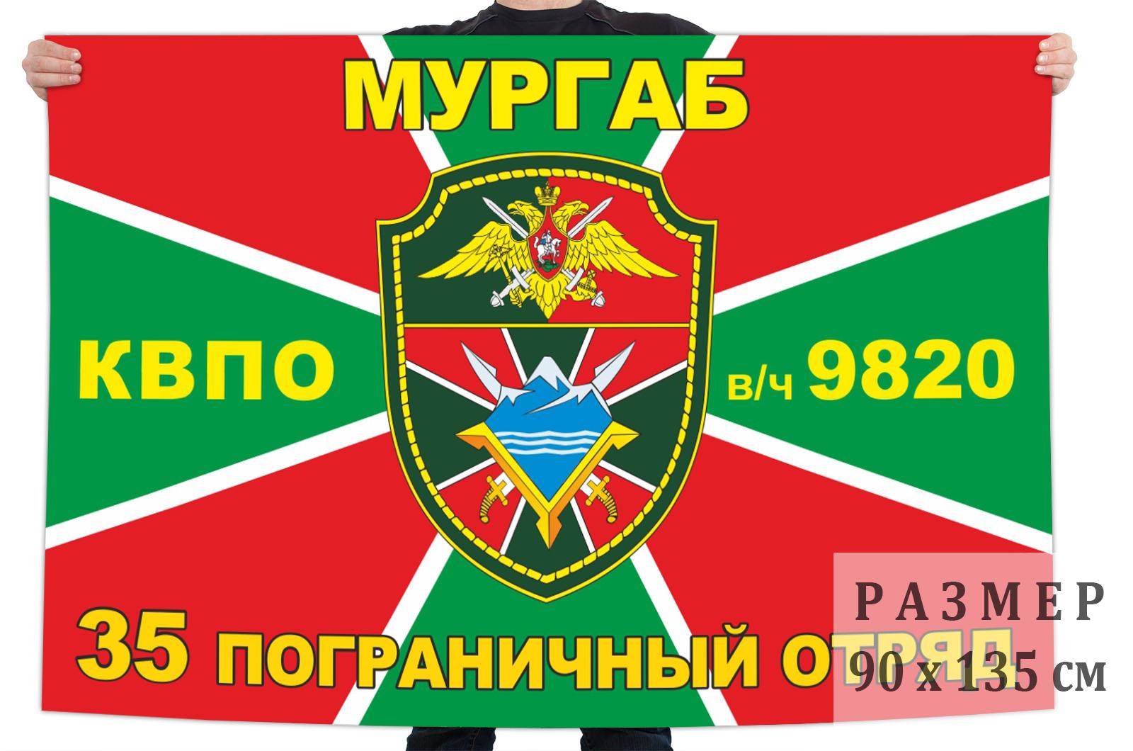 Флаг 35 пограничного отряда