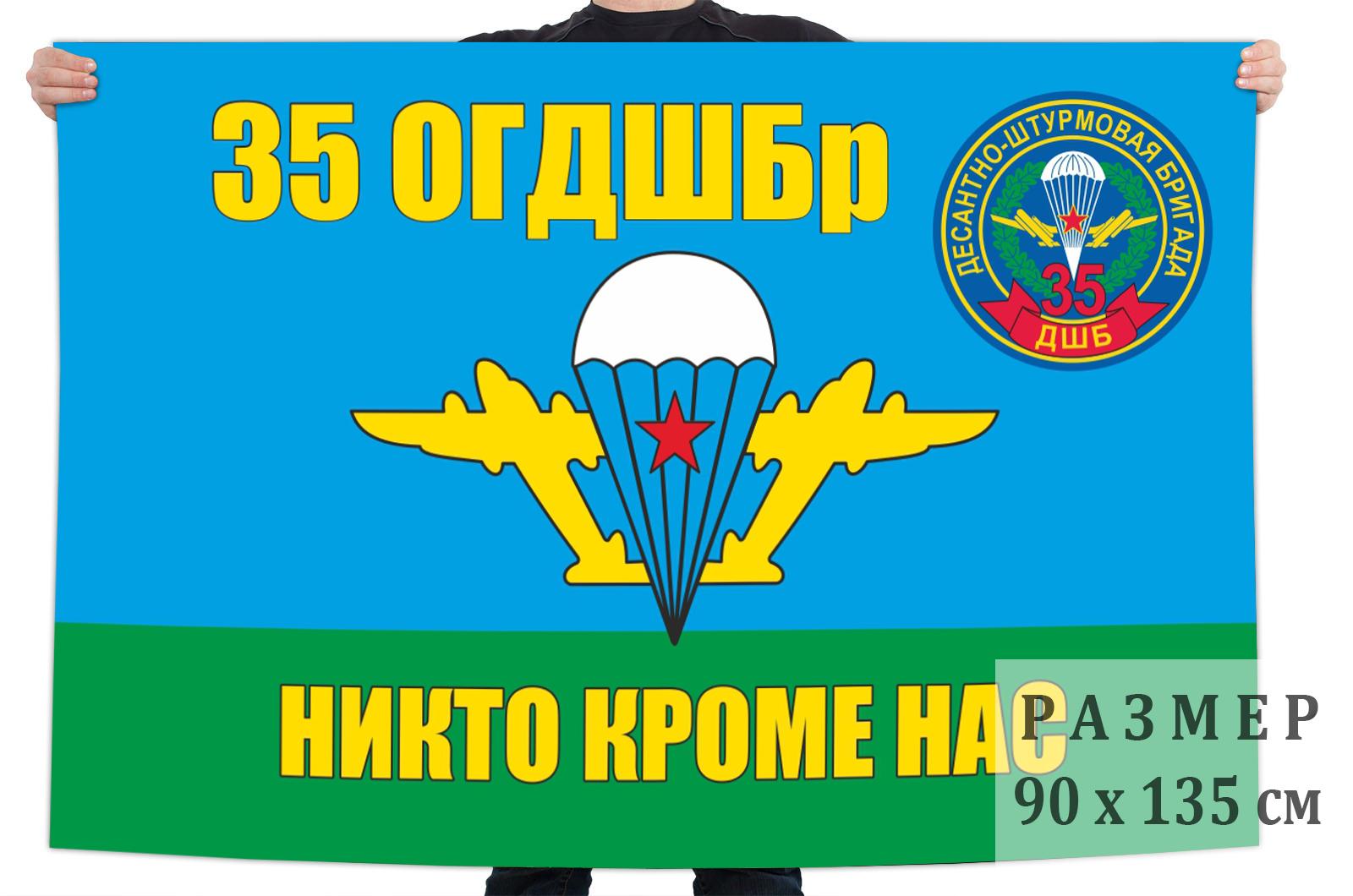 Флаг «35-я гв. ОДШБр ВДВ»