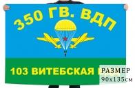 Флаг 350-го Гв. ВДП 103-ей Витебской ВДД ВДВ СССР