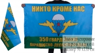 """Флаг """"350 гв. парашютно-десантный полк ВДВ"""""""