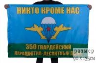 Флаг 350 гв. ПДП ВДВ