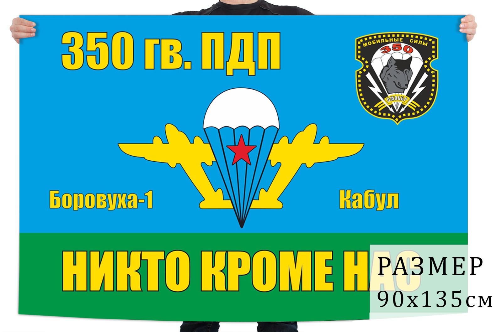 Флаг 350 Гв ПДП ВДВ СССР