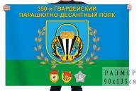 Флаг 350 Гвардейского Парашютно-десантного полка