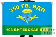 Флаг 350 гвардейского воздушно-десантного полка 103 ВДД
