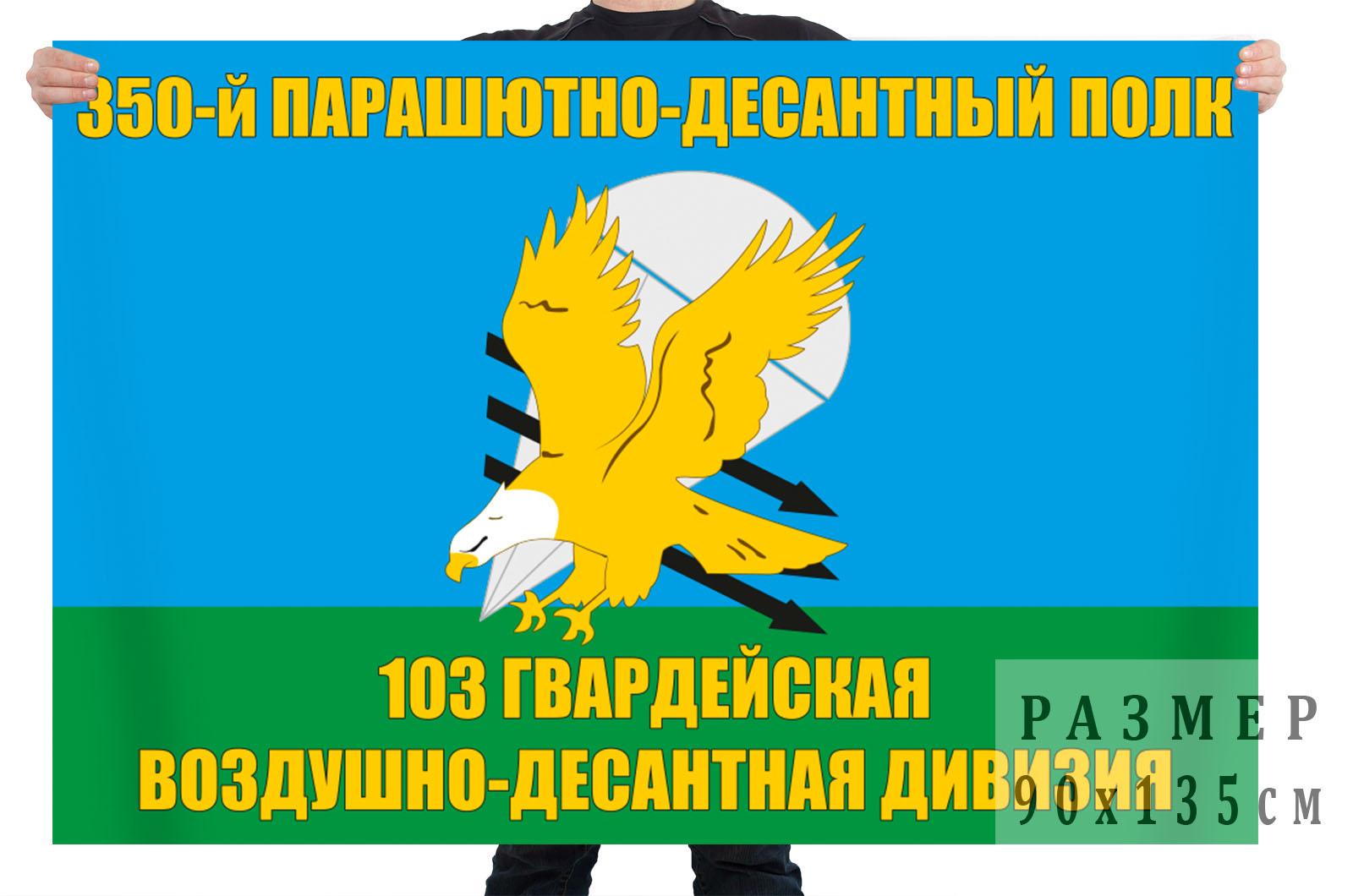 Флаг 350 парашютно-десантного полка 103 гвардейской ВДД