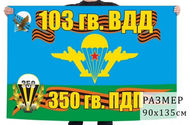 Флаг 350 парашютно-десантного полка 103 ВДД