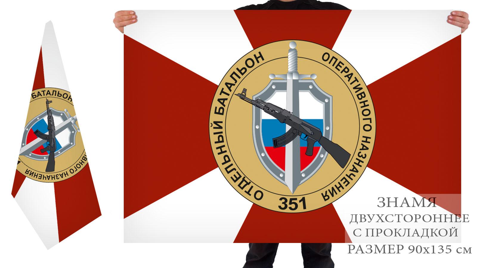 Заказать флаг 351-го отдельного батальона оперативного назначения