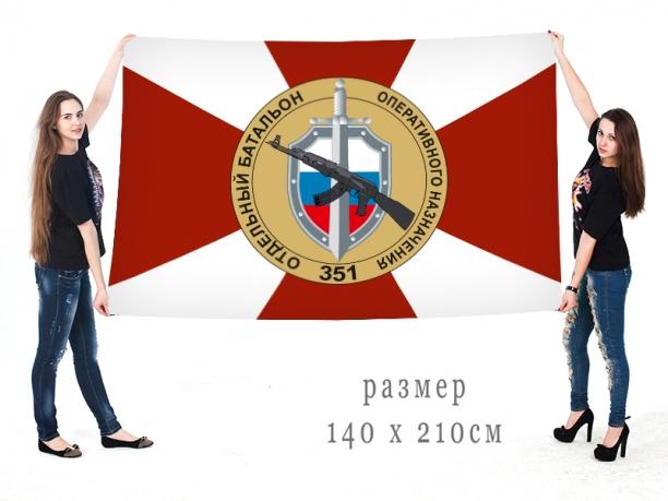 Флаг 351-го отдельного батальона оперативного назначения