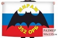 Флаг 352 Отдельный разведывательный батальон