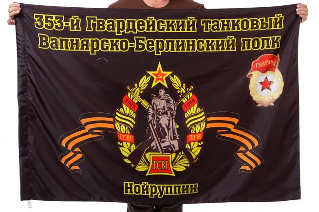 """Флаг """"353-й Гвардейский танковый Вапнярско-Берлинский полк. Нойруппин"""""""