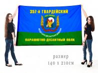 Флаг 357 Гвардейского Парашютно-десантного полка 103 ВДД