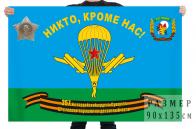 Флаг 357 гвардейского парашютно-десантного полка ВДВ