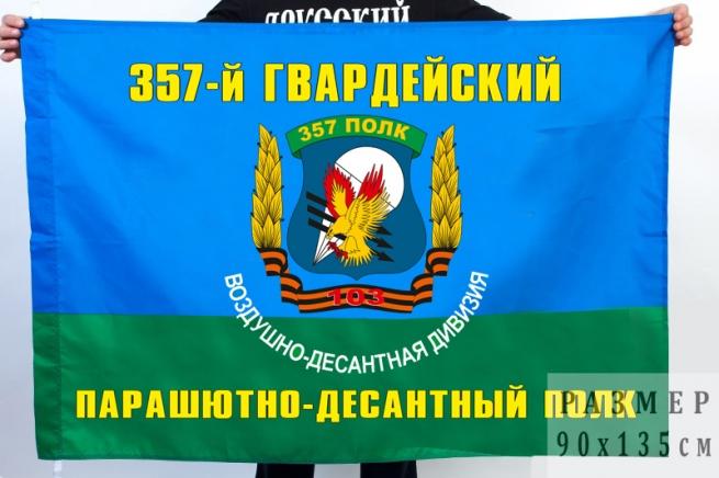 Флаг 357 Гвардейского Парашютно-десантного полка