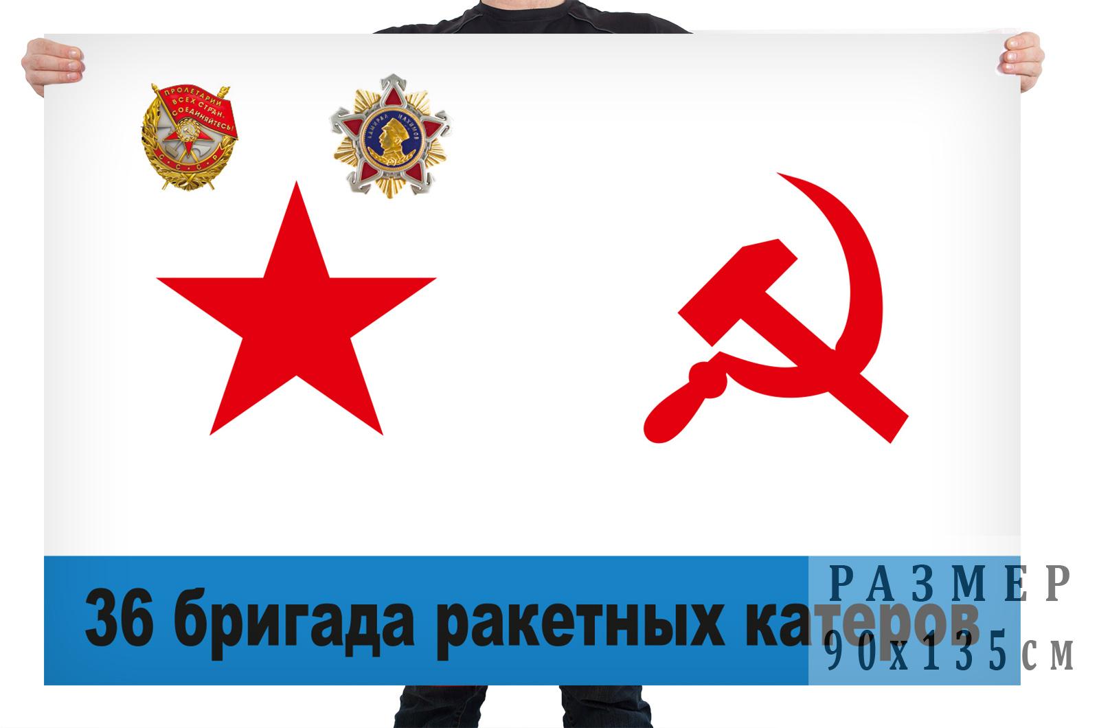 Флаг «36 бригада ракетных катеров» ВМФ СССР