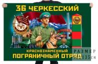 Флаг 36 Черкесского Краснознамённого пограничного отряда
