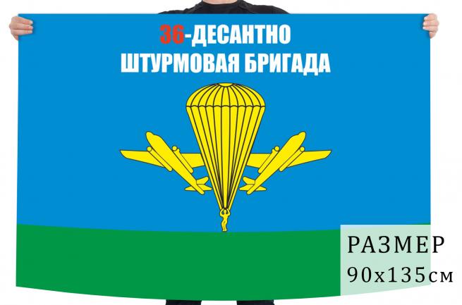 Флаг 36 десантно-штурмовой бригады