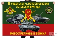 Флаг 36 отдельной гв. мотострелковой Лозовской бригады