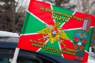 """Флаг """"36 пограничный отряд СКРПУ"""""""