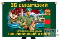 Флаг 36 Сухумского Краснознамённого пограничного отряда