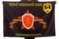 """Флаг """"360-й танковый полк. Страж-под-Ральскем"""""""