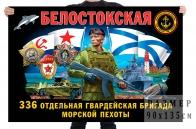 Флаг 336 Белостокской отдельной гвардейской бригады морской пехоты