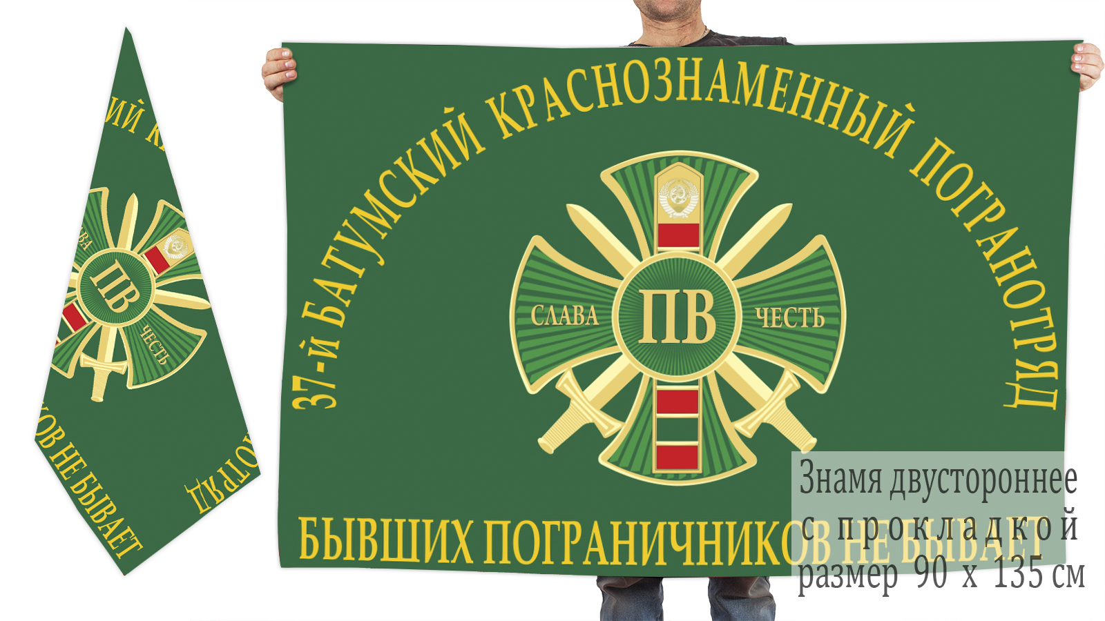 Двусторонний флаг 37 Батумского пограничного отряда