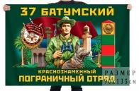 Флаг 37 Батумского погранотряда