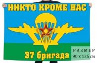 Флаг 37 бригады ВДВ Казахстана